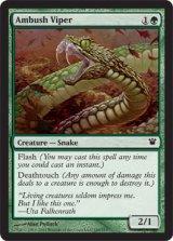 待ち伏せのバイパー/Ambush Viper 【英語版】 [ISD-緑C]《状態:NM》