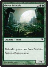 墓所の茨/Grave Bramble 【英語版】 [ISD-緑C]