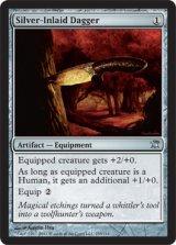銀の象眼の短刀/Silver-Inlaid Dagger 【英語版】 [ISD-アU]《状態:NM》