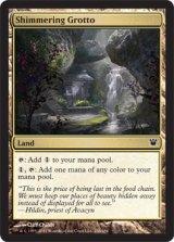ゆらめく岩屋/Shimmering Grotto 【英語版】 [ISD-茶C]《状態:NM》