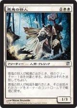 悪鬼の狩人/Fiend Hunter 【日本語版】 [ISD-白U]