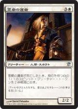霊廟の護衛/Mausoleum Guard 【日本語版】 [ISD-白U]