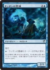 ランタンの霊魂/Lantern Spirit 【日本語版】 [ISD-青U]