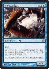 カラスの群れ/Murder of Crows 【日本語版】 [ISD-青U]