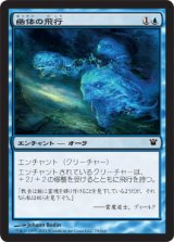 幽体の飛行/Spectral Flight 【日本語版】 [ISD-青C]《状態:NM》