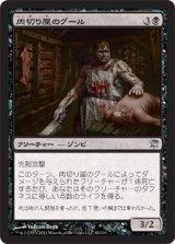 肉切り屋のグール/Abattoir Ghoul 【日本語版】 [ISD-黒U]