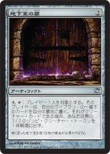 地下室の扉/Cellar Door 【日本語版】 [ISD-アU]