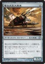 電位式巨大戦車/Galvanic Juggernaut 【日本語版】 [ISD-アU]