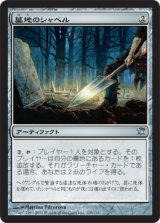 墓地のシャベル/Graveyard Shovel 【日本語版】 [ISD-アU]