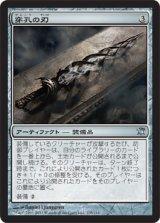 穿孔の刃/Trepanation Blade 【日本語版】 [ISD-アU]