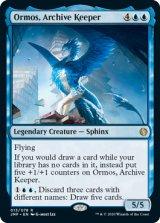 書庫の守り手、オルモス/Ormos, Archive Keeper 【英語版】 [JMP-青R]