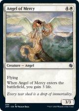 慈悲の天使/Angel of Mercy 【英語版】 [JMP-白C]