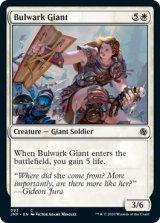 防壁の巨人/Bulwark Giant 【英語版】 [JMP-白C]