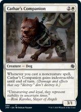 聖戦士の相棒/Cathar's Companion 【英語版】 [JMP-白C]