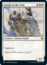 牙の騎士/Knight of the Tusk 【英語版】 [JMP-白C]
