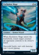 排斥する魔道士/Exclusion Mage 【英語版】 [JMP-青U]