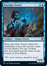 海門の神官/Sea Gate Oracle 【英語版】 [JMP-青C]