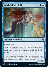 切望するマーフォーク/Wishful Merfolk 【英語版】 [JMP-青C]