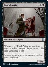 血の芸術家/Blood Artist 【英語版】 [JMP-黒U]