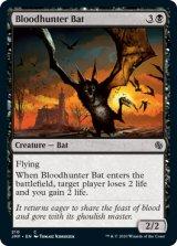 血狩りコウモリ/Bloodhunter Bat 【英語版】 [JMP-黒C]