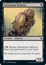 療養所の骸骨/Sanitarium Skeleton 【英語版】 [JMP-黒C]