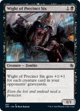 第6管区のワイト/Wight of Precinct Six 【英語版】 [JMP-黒C]