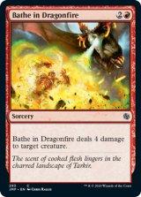 龍火浴びせ/Bathe in Dragonfire 【英語版】 [JMP-赤C]
