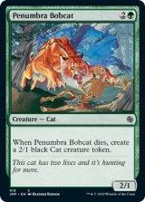 暗影のボブキャット/Penumbra Bobcat 【英語版】 [JMP-緑C]