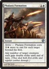 密集軍の隊形/Phalanx Formation 【英語版】 [JOU-白U]《状態:NM》