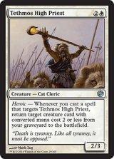テツモスの大神官/Tethmos High Priest 【英語版】 [JOU-白U]《状態:NM》