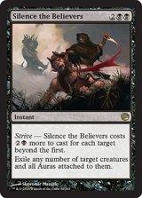 信者の沈黙/Silence the Believers 【英語版】 [JOU-黒R]《状態:NM》