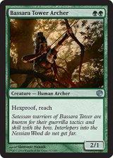 バサーラ塔の弓兵/Bassara Tower Archer 【英語版】 [JOU-緑U]《状態:NM》