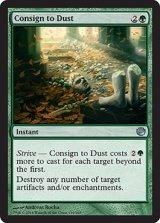 塵への回帰/Consign to Dust 【英語版】 [JOU-緑U]《状態:NM》