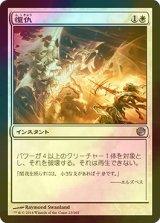 [FOIL] 復仇/Reprisal 【日本語版】 [JOU-白U]