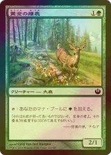 [FOIL] 黄金の雌鹿/Golden Hind 【日本語版】 [JOU-緑C]