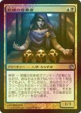 [FOIL] 欺瞞の信奉者/Disciple of Deceit 【日本語版】 [JOU-金U]