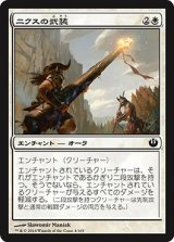 ニクスの武装/Armament of Nyx 【日本語版】 [JOU-白C]《状態:NM》