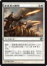 密集軍の隊形/Phalanx Formation 【日本語版】 [JOU-白U]《状態:NM》