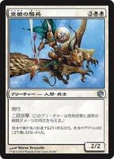 空槍の騎兵/Skyspear Cavalry 【日本語版】 [JOU-白U]