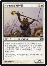 テツモスの大神官/Tethmos High Priest 【日本語版】 [JOU-白U]