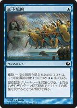 空中隊形/Aerial Formation 【日本語版】 [JOU-青C]《状態:NM》