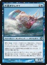 水晶オウムガイ/Crystalline Nautilus 【日本語版】 [JOU-青U]《状態:NM》