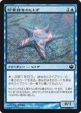 印章持ちのヒトデ/Sigiled Starfish 【日本語版】 [JOU-青C]《状態:NM》