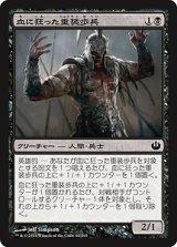 血に狂った重装歩兵/Bloodcrazed Hoplite 【日本語版】 [JOU-黒C]《状態:NM》