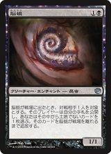 脳蛆/Brain Maggot 【日本語版】 [JOU-黒U]《状態:NM》