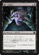 闇への投入/Cast into Darkness 【日本語版】 [JOU-黒C]《状態:NM》