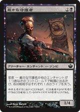 厳かな守護者/Grim Guardian 【日本語版】 [JOU-黒C]《状態:NM》