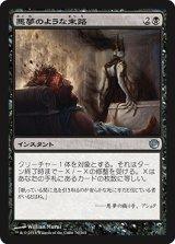 悪夢のような末路/Nightmarish End 【日本語版】 [JOU-黒U]《状態:NM》