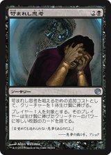 苛まれし思考/Tormented Thoughts 【日本語版】 [JOU-黒U]