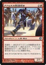 アクロスの戦線砕き/Akroan Line Breaker 【日本語版】 [JOU-赤U]《状態:NM》